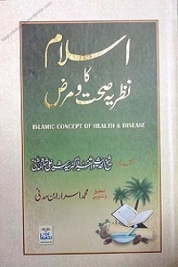 Islam Ka Nazria e Sehat o Maraz - اسلام کا نظریہ صحت و مرض