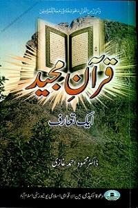 Quran Majeed Aik Taaruf - قرآن مجید ایک تعارف