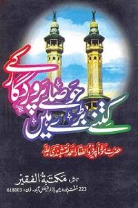 Kitnay Baray hain Hoslay Parvardigar kay - کتنے بڑے ہیں حوصلے پروردگار کے