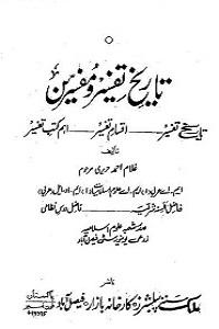 Tareekh e Tafseer o Mufassireen - تاریخ تفسیر و مفسرین