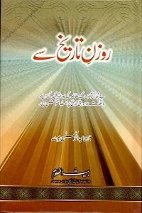 Rozan e Tareekh say - روزن تاریخ سے