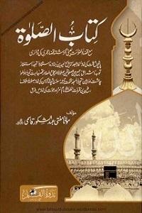 Kitab us Salat - کتاب الصلوۃ