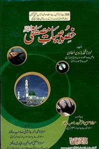 Khususiyaat e Mustafa [S.A.W] - خصوصیات مصطفی ﷺ