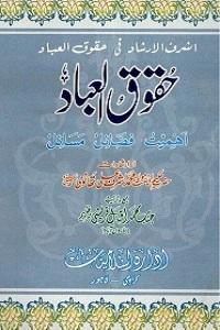 Haqooq ul Ibad - حقوق العباد
