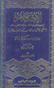 Al Ihkam