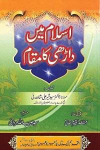 Islam main Darhi ka Maqa - اسلام میں داڑھی کا مقام