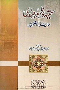 Aqeeda Zahoor e Mehdi Ahadith ki Roshni Mein عقیدہ ظہور مہدی احادیث کی روشنی میں