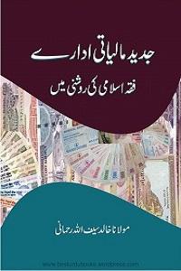 Jadeed Maliyati Idaray جدید مالیاتی ادارے