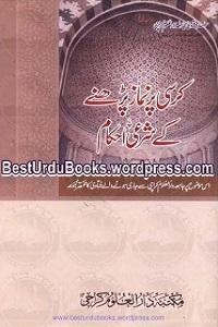 Kursi Par Namaz Parhnay kay Shari Ahkam کرسی پر نماز پڑھنے کے شرعی احکام