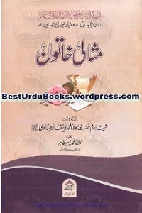 Misali Khatoonمثالی خاتون