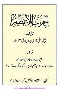 Al Hizbul Azam Mutarjam Urdu الحزب الاعظم مترجم