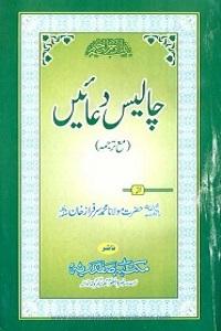 Chalees Doaen By Maulana Sarfaraz Khan Safdar چالیس دعائیں