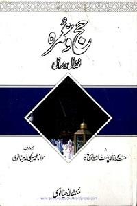 Hajj o Umrah حج وعمرہ