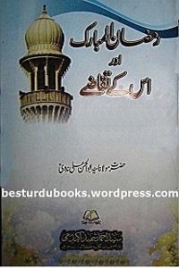 Ramzan ul Mubarak aur uske Taqaze رمضان المبارک اور اسکے تقاضے
