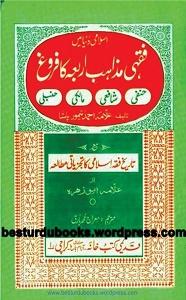Fiqhi Mazahib e Arba'a ka Farogh By Allama Ahmad Taymour Pasha فقہی مذاہب اربعہ کا فروغ