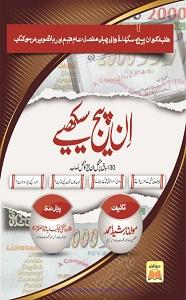 Inpage Seekhiay By Maulana Rasheed Ahmad ان پیج سیکھیے
