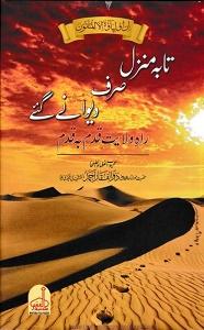 Taa ba Manzil Sirf Dewanay Gaye By Maulana Zulfiqar Ahmad Naqshbandi تا بہ منزل صرف دیوانے گئے