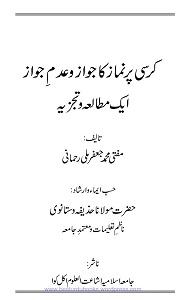Kursi par Namaz By Mufti Muhammad Jafar Milly کرسی پر نماز