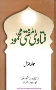 Fatawa Mufti Mahmood By Mufti Mahmood فتاوی مفتی محمود