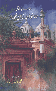 Hamaray Baba Ji By Muhammad Hamid Siraj ھمارے باباجی