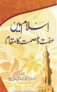 Islam me Iffat o Esmat ka Maqam By Maulana Muhammad Asjad Qasmi اسلام میں عفت و عصمت کا مقام
