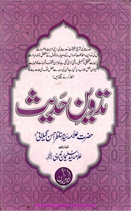 Tadveen e Hadith By Maulana Manazir Ahsan Gilani تدوین حدیث