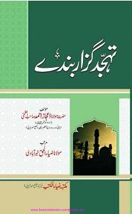 Tahajjud Guzar Banday By Maulana Ejaz Ahmad Azmi تہجد گزار بندے