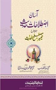 Urdu Sharh Tayseer e Mustalah al Hadith
