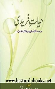 Hayat e Faridi [Mufti Naseem Ahmad] By Maulana Muhib ul Haq حیات فریدی