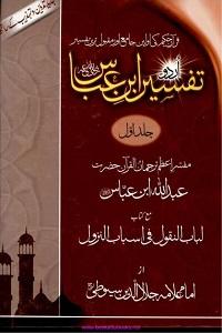 Tafseer e Ibn e Abbas [R.A] By Muhammad Bin Yaqoob Al Shirazi تفسیر ابن عباسؓ