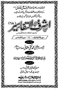 Ashraf ut Tafaseer - اشرف التفاسیر