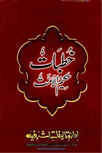 Khutbaat e Hakeem ul Ummat - خطبات حکیم الامت