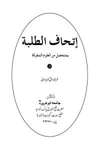 Ittehaf ut Talbah - اتحاف الطلبۃ
