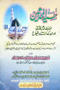 Syed ul Muhaddiseen - سید المحدثین