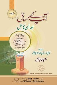 Ap kay Masail aur unka Hall By Maulana Muhammad Yusuf Ludhyanvi آپ کے مسائل اور ان کا حل