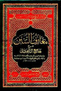 Maarif us SunanArabic Sharh Tirmezi By Maulana Yusuf Banuri معارف السننعربی شرح الترمذی