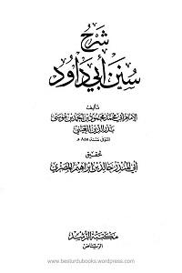 Sharha Sunan e Abi Dawood Al Ayni شرح سنن ابى داؤد للعينى