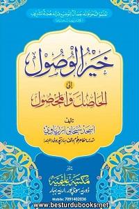 Khair ul Wusool ila Al Hasil wa Al Mahsool - خیر الوصول ال الحاصل و المحصول