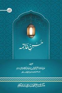 Husn e Khatma By Mufti Shuaibullah Khan Miftahi حسن خاتمہ