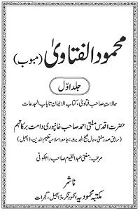 Mahmood ul Fatawa New By Maulana Mufti Ahmad Khanpuri محمود الفتاوی جدید