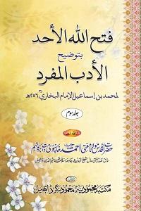 Fathullah ul Ahad Sharh Al Adab ul Mufrad By Maulana Mufti Ahmad Khanpuri فتح اللّٰہ الاحد شرح ادب المفرد