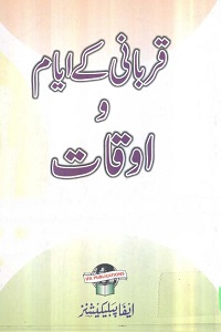 Qurbani kay Ayyam o Auqaat By IFA India قربانی کے ایام و اوقات