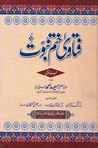 Fatawa Khatm e Nubuwwat فتاوی ختم نبوت