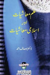 Ilm e Maashiyaat aur Islami Maashiyaat By Dr. Ausaf Ahmad علم معاشیات اور اسلامی معاشیات