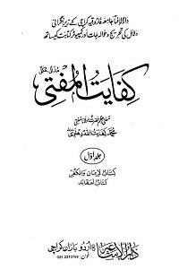 Kifayat ul Mufti By Mufti Muhammad Kifayatullah Dehalvi کفایت المفتی