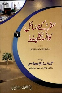 Safar kay Masail ka Encyclopedia By Mufti Inamul Haq Qasmi سفر کے مسائل کا انسائیکلوپیڈیا