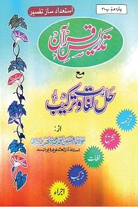 Tadrees e Quran تدریس قرآن
