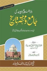 Darululoom Deoband ki Jame o Mukhtasar Tareekh - دارالعلوم دیوبند کی جامع و مختصر تاریخ
