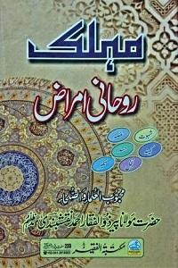 Muhlik Roohani Amraz
