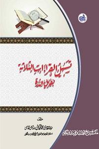 Tasheel Al Qira'aat Al Salasah By Qari Muhammad Luqman Miftahi تسہیل القراءات الثلاثۃ